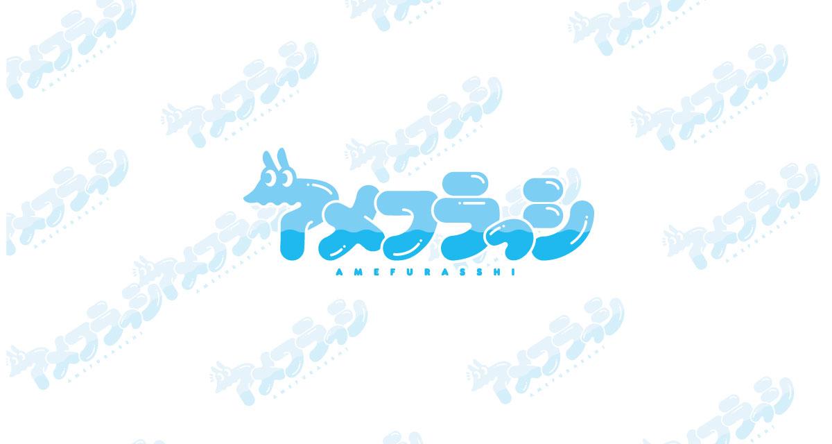 アメフラっシ 公式サイト - AMEFURASSHI OFFICIAL WEBSITE -